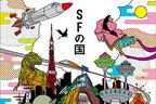 「日本SF展・SFの国」が世田谷文学館で開催 - 手塚治虫や星新一、筒井康隆など