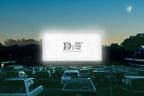 ドライブインシアターが復活!浜松で3日間限定上映 - 『エターナル・サンシャイン』ほか