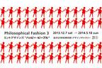 金沢21世紀美術館でミントデザインズ展覧会「ハッピー・ピープル」デザイナートークイベントも