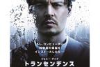 【予告編公開】ジョニー・デップ×ノーラン総指揮の最新SF映画『トランセンデンス』