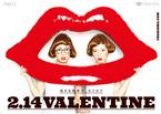 パルコがバレンタインキャペーンを開催 - カリスマドットコム、犬山紙子、峰なゆかが女性の恋を後押し!
