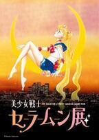 「美少女戦士セーラームーン展」六本木で初開催 - 原画やアニメ資料、人気グッズなどが大集結