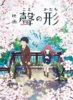 『映画 聲の形』人気漫画が映画化 - 監督に「けいおん」の山田尚子、西屋太志がキャラクターデザイン