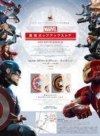 マーベル 期間限定ストア、原宿に登場!『シビル・ウォー/キャプテン・アメリカ』のコスチュームを展示