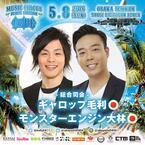 関西最大級音楽フェス「BLUE by MUSIC CIRCUS」スティーヴ・アオキ、中田ヤスタカ出演