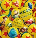 ディズニー/ピクサー映画の体験型企画展「もしも」から始まる、冒険の世界が二子玉川で開催