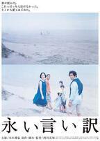 映画『永い言い訳』本木雅弘主演 - 妻の死と不倫、ひとを愛することの
