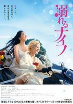 映画『溺れるナイフ』人気少女漫画を小松菜奈&菅田将暉で実写化 - 破裂しそうな10代の恋と衝動