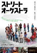 映画『ストリート・オーケストラ』16年8月公開、スラム街の子供たちが音楽で運命を変えた感動の実話