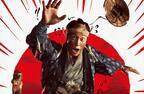 映画『超高速!参勤交代 リターンズ』佐々木蔵之介ら主役陣続投 - 弱小貧乏藩の奇想天外な旅路再び