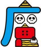 """天久聖一×よシまるシンの「ロゴゴ展」が神田で開催 - 文字を意図的に""""誤解釈""""したポップなロゴ作品"""