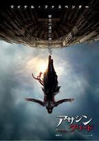 映画『アサシン クリード』マイケル・ファスベンダー主演、世界的人気ゲームを実写化