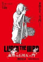 アニメ映画『LUPIN THE ⅢRD 血煙の石川五ェ門』大人のルパン新作、五ェ門役に浪川大輔