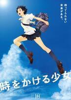 細田守監督『時をかける少女』名古屋&大阪の映画館で上映 - 10周年を記念して再びスクリーンに