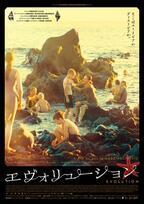 映画『エヴォリューション』ルシール・アザリロヴィック監督による禁断のダークファンタジー
