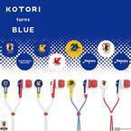 サッカー日本代表モデルのイヤフォン「コトリターンズブルー」KOTORIより登場