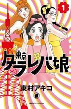 漫画『東京タラレバ娘』の限定ショップが東京・大阪など全国7か所で、ミュベールとコラボのウェアも