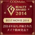 発表★【BEST MOVIE部門】 GODMake. 2014 BEAUTY AWARD 皆さんから一番支持されたメイク動画は?