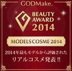 発表★ 【MODELS COSME部門】 GODMake. 2014 BEAUTY AWARD モデルから一番人気のコスメは?