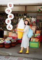 青文字系人気モデル三戸なつめが初のセルフプロデュース本を発売