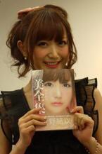 菅野結以、初の美容本は「赤裸々」