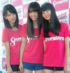 木村カエラ・北川景子ら輩出 『ミスセブンティーン2014』に中学生トリオ