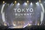 【東京ランウェイ】秋冬トレンドを発信、ファッションショー閉幕
