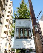 リニューアルオープンした東京都庭園美術館へようこそ