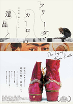 """ドキュメンタリー映画「フリーダ・カーロの遺品」が 生き生きと描く""""女の人生""""に心が震える"""