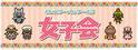 【本日情報解禁!!】 女性ハンター限定 『モンスターハンター4G 女子会』 開催決定!