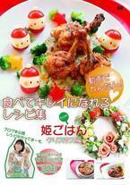 食べてキレイになれる「姫ごはん」クリスマス編DVD発売