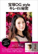 元タカラジェンヌの美の秘訣、盗んじゃおっ!『宝塚OG style キレイの秘密』 9/26発売