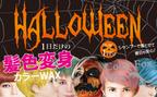 ハロウィン仮装にぴったり!使い切りカラーワックス