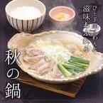 食欲の秋に朗報!ローカロリーなのに高栄養の鴨鍋を手軽に食べる