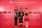 カープ女子にIMALUが受賞!ワコールが赤の下着で女性を元気にする「Red Fashionista Award2016」を開催