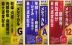 参天史上最高峰の一般用眼科薬、新「サンテ メディカルシリーズ」発売開始!