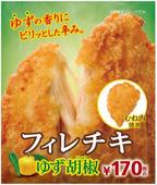ミニストップ 新チキンはヘルシーな鶏ムネ肉xゆず胡椒の鉄板コンビ!