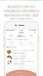 献立を自動作成!言われた通りに食べるだけの超簡単ダイエットアプリ