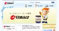 日本ルナ、「夜中のスイーツヨーグルト」新製品を発売