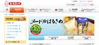 エースコック、サンマー麺風など新タイプのヌードルはるさめを発売