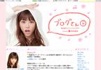 桐谷美玲、専属モデル卒業のサプライズに感激!