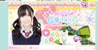 AKB48さしこが「いいとも」新レギュラーに!