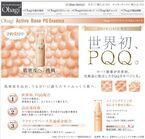 ロート製薬「オバジ」ブランドからPQQ(ピロロキノリンキノン)配合の美容液誕生!