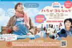 仲里依紗、妊婦役映画公開初日で「産み落とせてうれしい」