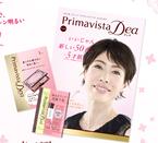 「ちゃんとしたら、ちゃんとキレイじゃん、私。 ― 久本 雅美」化粧品のCMに初登場!