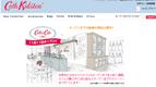 世界初となるキャス・キッドソンカフェが湘南にOPEN!