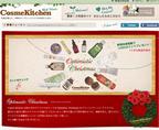 ナチュラル&オーガニックなブランドコスメが7000円もお得なクリスマスキット登場