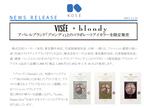 ヴィセ、「blondy」とコラボの限定メイクアップアイテムを発売