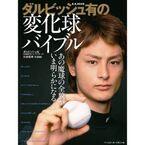 2011年度ベスト眉ニストには、ダルビッシュ有さん、仲間由紀恵さんが受賞!