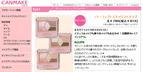 キャンメイク、活躍度No.1なアイシャドウパレットに限定色デビュー!